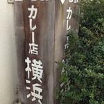 カレー専門店 横浜 - 地下にありますよ♪(´ε` )