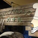 レストラン カナル -
