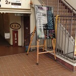 カレー専門店 横浜 - 外観♪