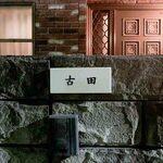 145833355 - 古田さん家やん!w