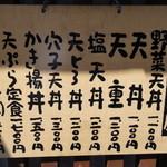14584935 - てんぷら 味覺(六本木)