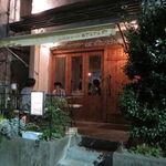 キュイジーヌ エ ヴァン アルル - 渋谷の外れ、松涛の何とも雰囲気のいい一軒家