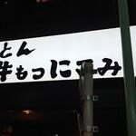 あべちゃん - 電飾看板