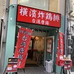 台湾唐揚 横濱炸鶏排 -