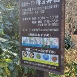 澤乃井園 清流ガーデン -