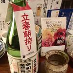 桜びより - 蓬莱泉・令和三年立春朝搾り