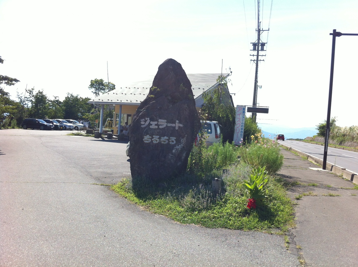 ジェラートちるちる name=