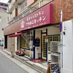 喫茶★レストラン マカロニキッチン - 俺は今猛烈に腹が・減・っ・た!!(五郎風)ww