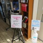 ふるさと日南邑 - 検温と手指消毒をお願いしております。
