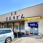 宮武うどん - 店舗入口