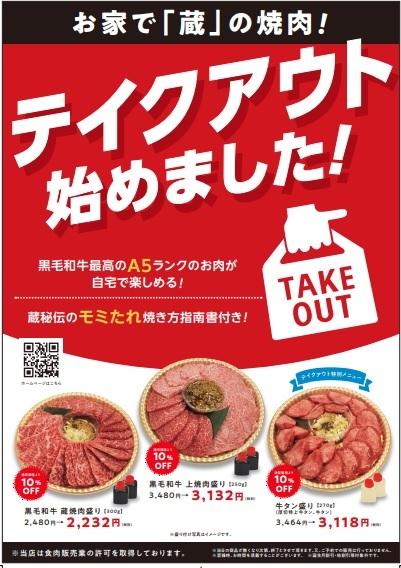 ホルモン焼道場 蔵 田無店の料理の写真