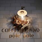 コーヒースタンド ポレポレ - 2021年2月再訪:御馳走様でした☆