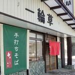 江戸蕎麦 一輪草 - 外観