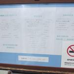 神門通りカフェ ポンム ベエル - 外のメニュー、嬉しい禁煙