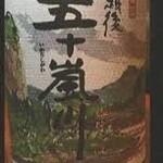 ごん蔵 - コクと爽やかさを同時に楽しめる、バランスを追求したお酒