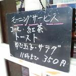 シルエット - メニュー看板①(モーニング)