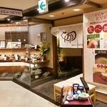 とんかつKYK - 阪急32番街28Fにあるお店の外観
