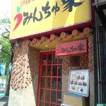 うみんちゅ家 東陽町店 - 入り口