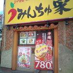 うみんちゅ家 東陽町店 -