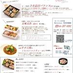 レストラン アオヤマ - お弁当メニュー