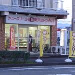 東京さくらい - 沼津港から港大橋を越えて徒歩10分、レトロな店舗で営業する「東京さくらい」