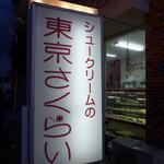 東京さくらい - 1965年から45年の歴史をもつ店舗。最初は富士急名店会館のテナントとしてデビュー