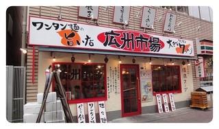 広州市場 五反田店 - 外観からしてワンタン推し!