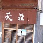 天藤 - 店舗外観