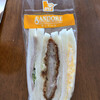 サンドイッチハウス サンドーレ - 料理写真:トリプル 310円