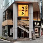 最飛びヒレ家 馬喰一代 名古屋EAST - JR名古屋駅 1番出口から徒歩2分です