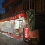 つばき食堂 - 日の出前。トラック向け深夜営業店の風情だが、これはこの期間のみ。