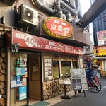 焼肉 白雲台 - お店
