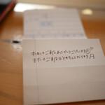 Oyakodongottsutabenahare - 嬉しいサービス♪