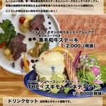 ELOISE's Cafe - 2月限定で老舗のスギモト様とコラボレーション料理を提供させて頂いております。
