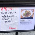 145958171 - 日替りカレー 1000円