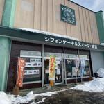 マルシェ山花 - 店舗外観 シフォンケーキが有名なお店。