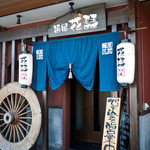 14596617 - 菊川 麺屋花琵 店の外観