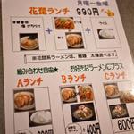 14596619 - 菊川 麺屋花琵 メニュー