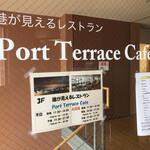 ポートテラスカフェ - 入口