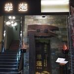 華蓮 - 繁華街の外れの店舗