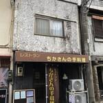 145990711 - レストラン【ちかさんの手料理】☆