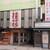 桂花ラーメン - 繁華街にある店舗