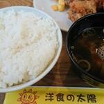 洋食の太陽 - ごはん、味噌汁