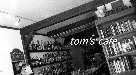 トムズカフェ