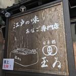 146007925 - 玉ゐ 本店(東京都中央区日本橋)外観