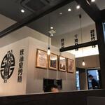 サワダ飯店 -
