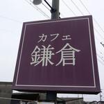 カフェ鎌倉 - 外観④