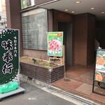 味餃子専門店 味奉行 - お店