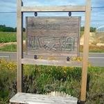 パン工房 小麦畑 - 看板
