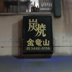 炭焼 金竜山 -